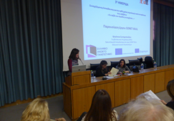 3rd Education Seminar for the proper use of technology by children and adolescents